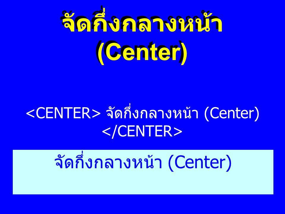 จัดกึ่งกลางหน้า (Center)