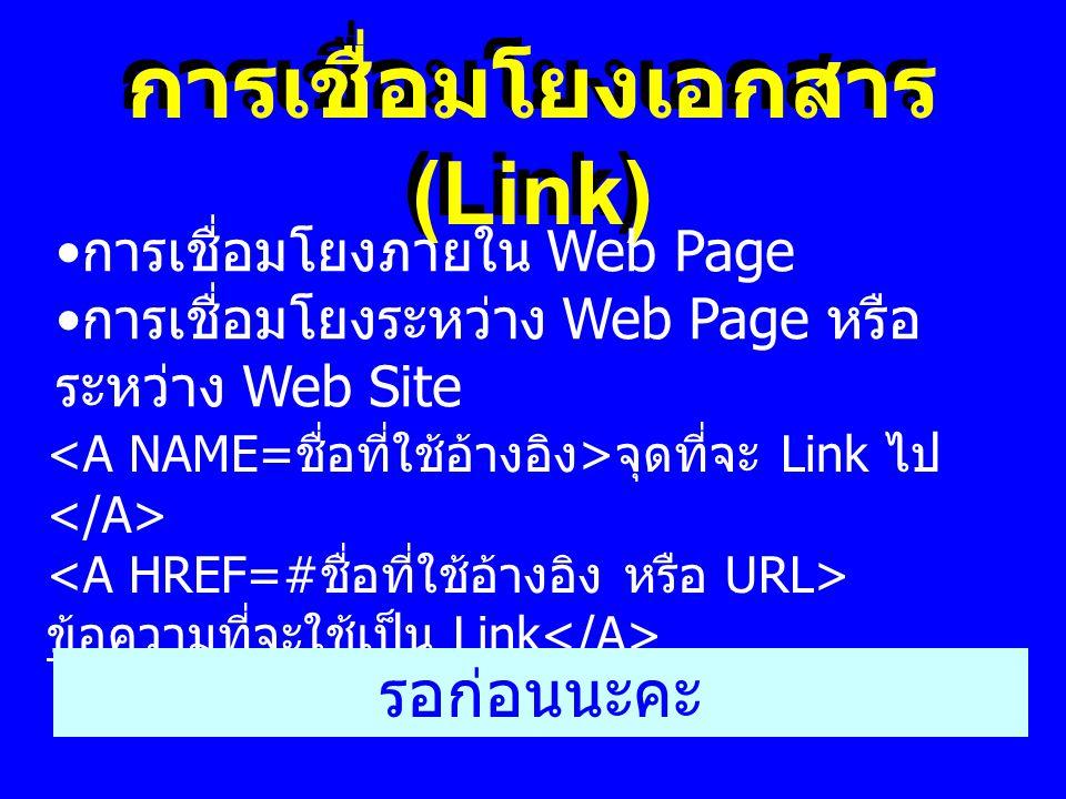 การเชื่อมโยงเอกสาร (Link)