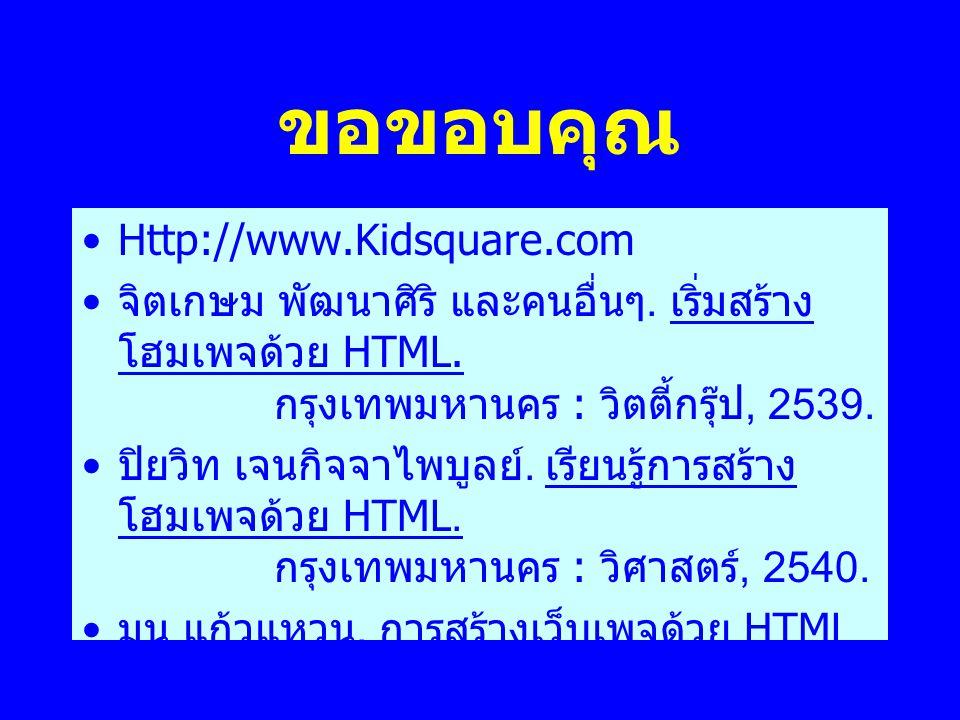 ขอขอบคุณ Http://www.Kidsquare.com