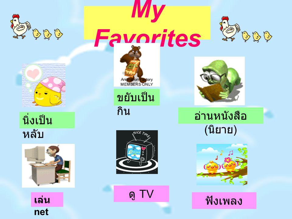 My Favorites ขยับเป็นกิน อ่านหนังสือ (นิยาย) นิ่งเป็นหลับ ดู TV