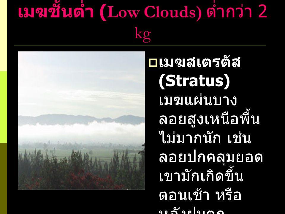 เมฆชั้นต่ำ (Low Clouds) ต่ำกว่า 2 kg