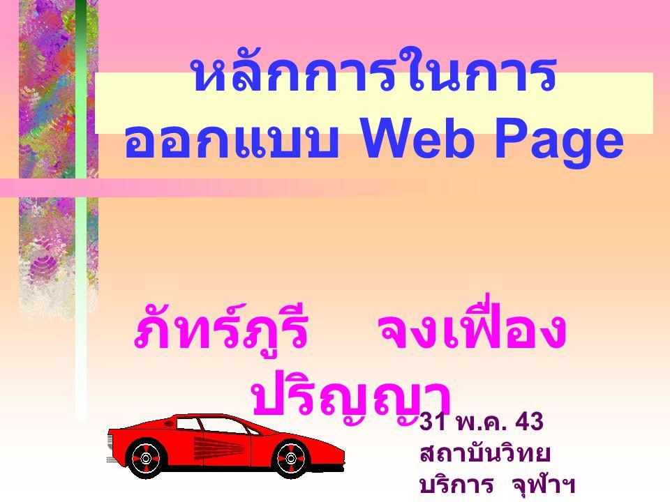 หลักการในการออกแบบ Web Page
