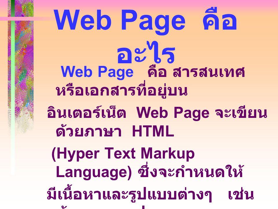 Web Page คืออะไร Web Page คือ สารสนเทศ หรือเอกสารที่อยู่บน