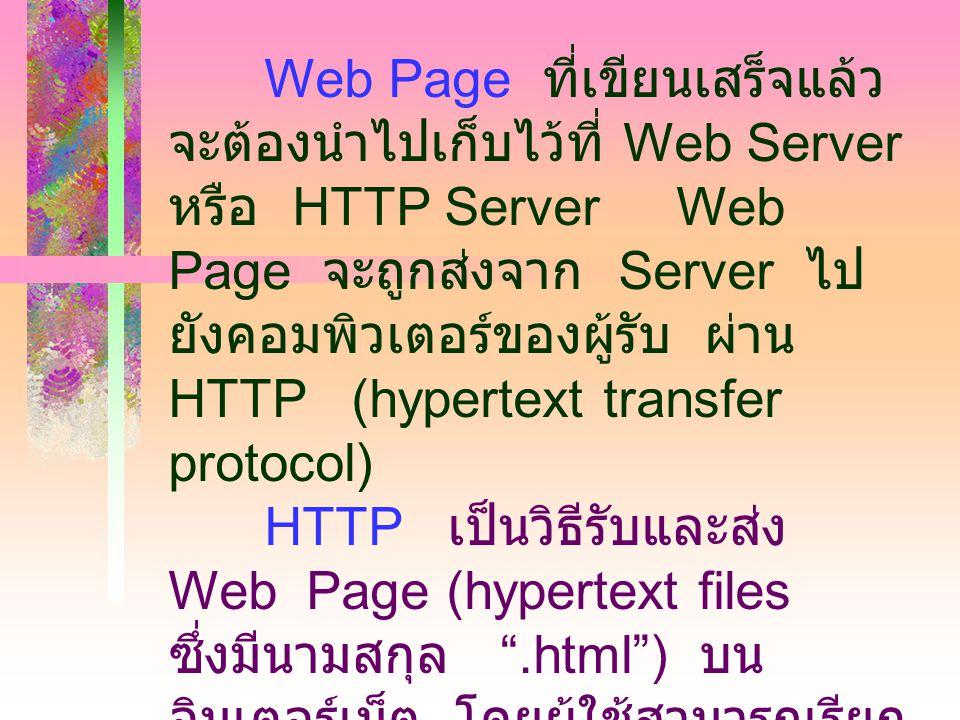 Web Page ที่เขียนเสร็จแล้วจะต้องนำไปเก็บไว้ที่ Web Server หรือ HTTP Server Web Page จะถูกส่งจาก Server ไปยังคอมพิวเตอร์ของผู้รับ ผ่าน HTTP (hypertext transfer protocol)