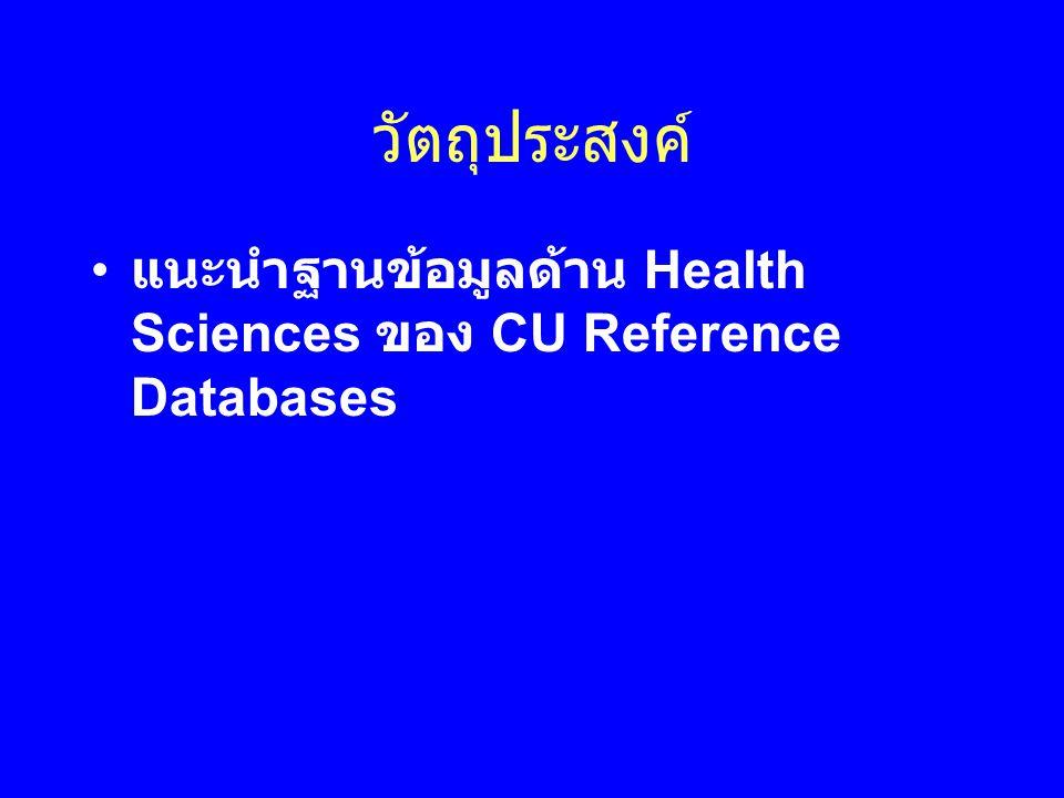 วัตถุประสงค์ แนะนำฐานข้อมูลด้าน Health Sciences ของ CU Reference Databases