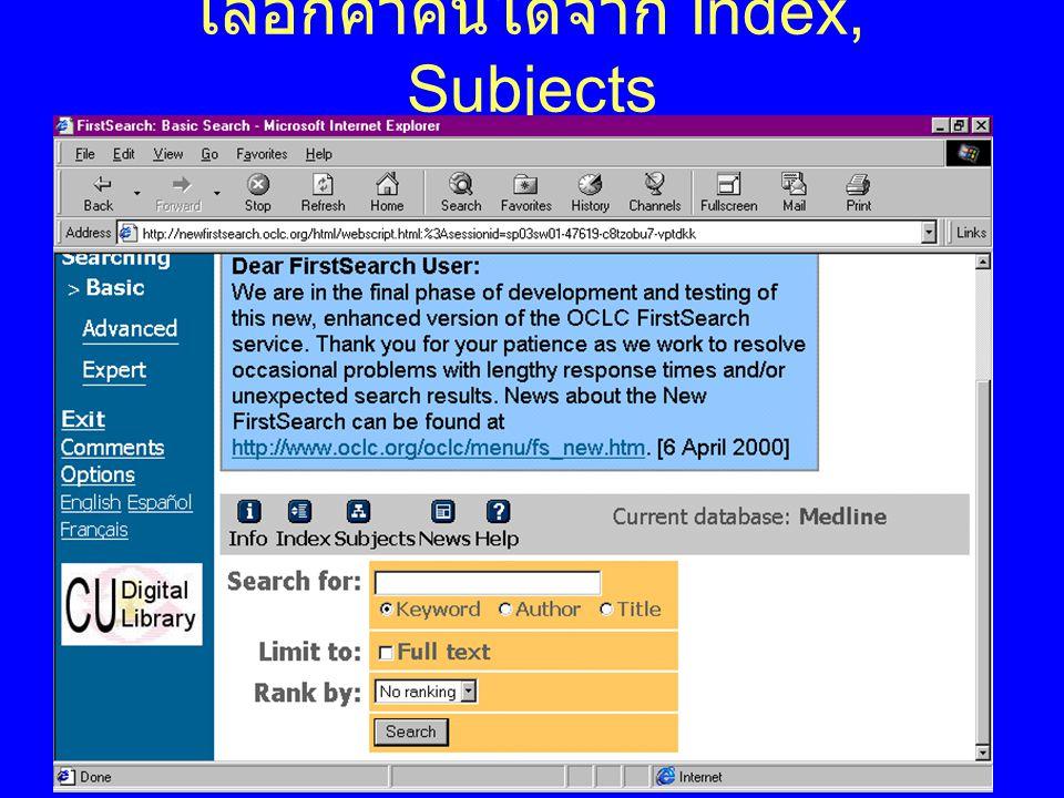 เลือกคำค้นได้จาก Index, Subjects