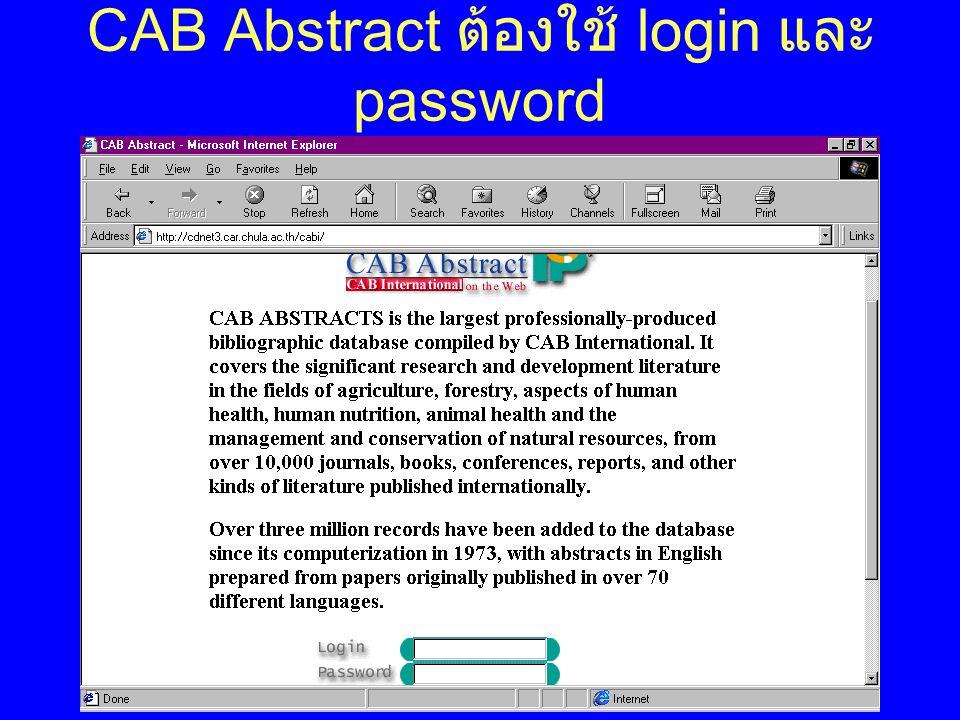 CAB Abstract ต้องใช้ login และ password