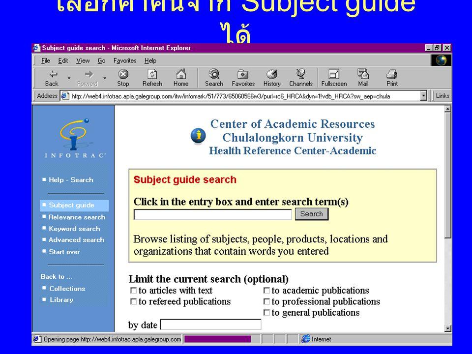 เลือกคำค้นจาก Subject guide ได้