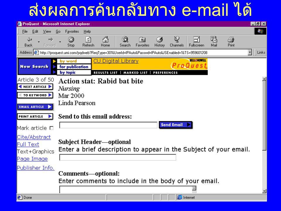 ส่งผลการค้นกลับทาง e-mail ได้