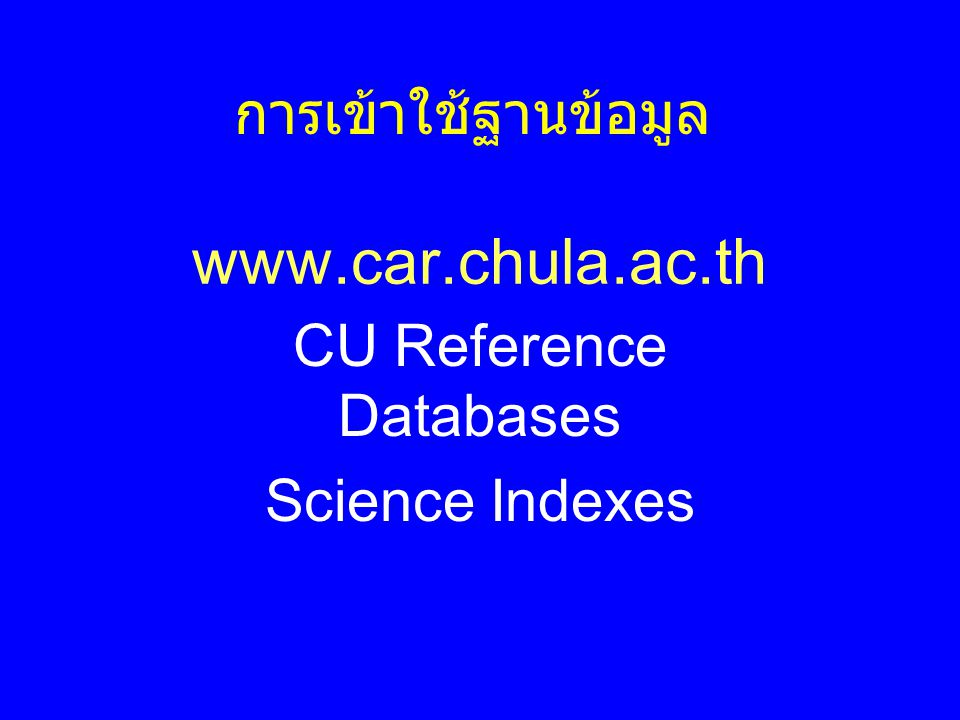 CU Reference Databases Science Indexes