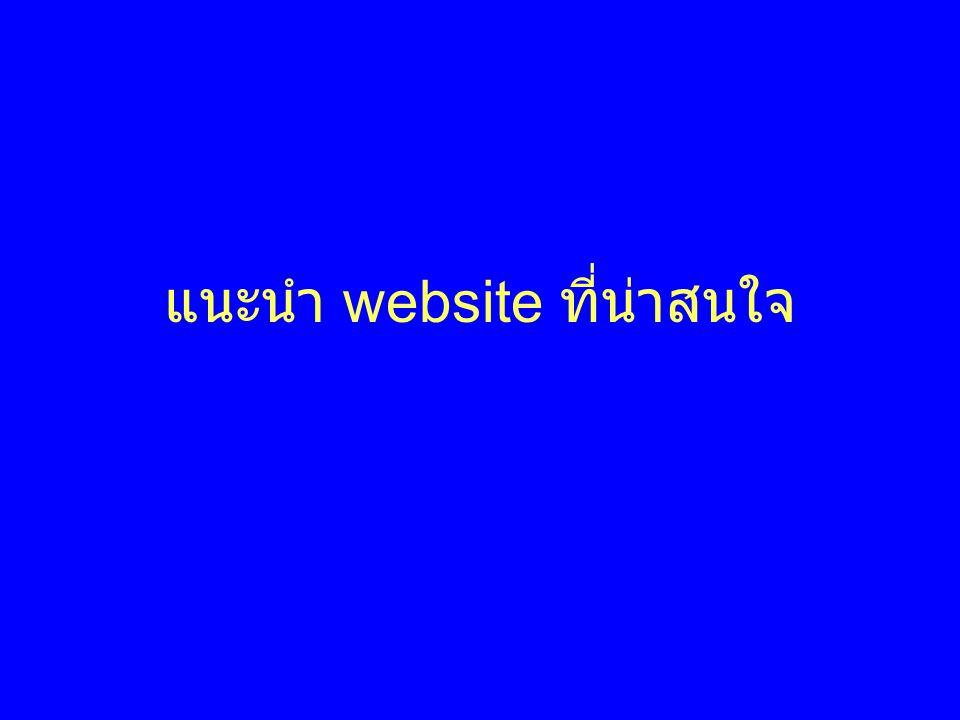 แนะนำ website ที่น่าสนใจ