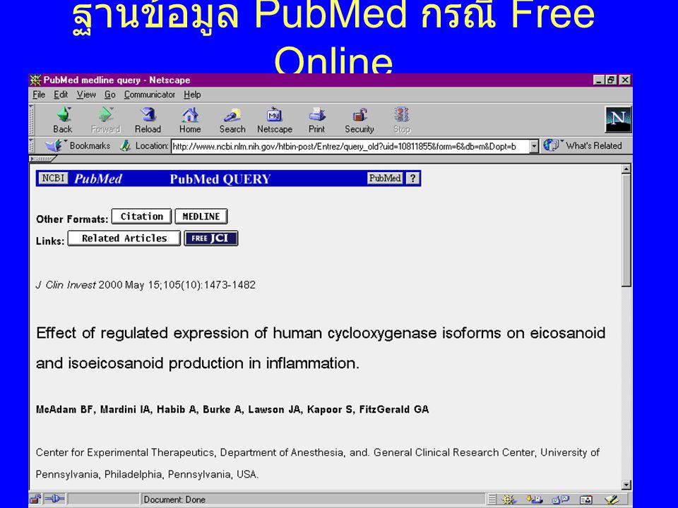 ฐานข้อมูล PubMed กรณี Free Online