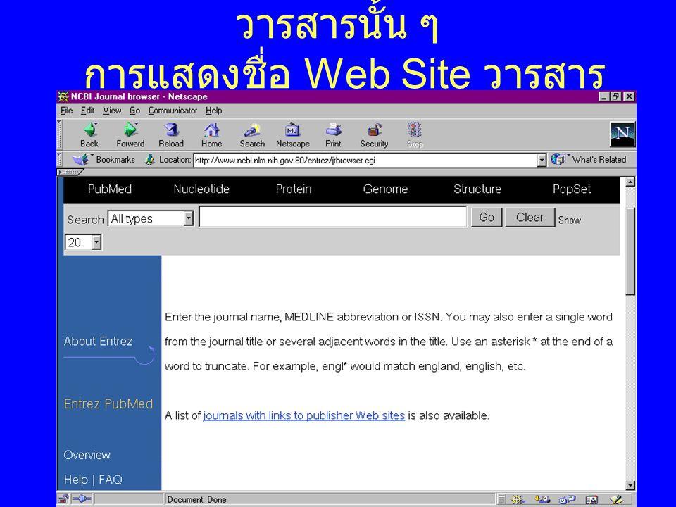 ติดตามจาก Web site ของวารสารนั้น ๆ การแสดงชื่อ Web Site วารสารของ PubMed