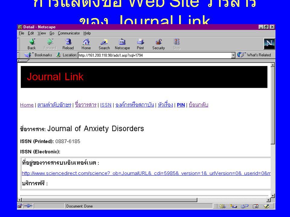 การแสดงชื่อ Web Site วารสารของ Journal Link