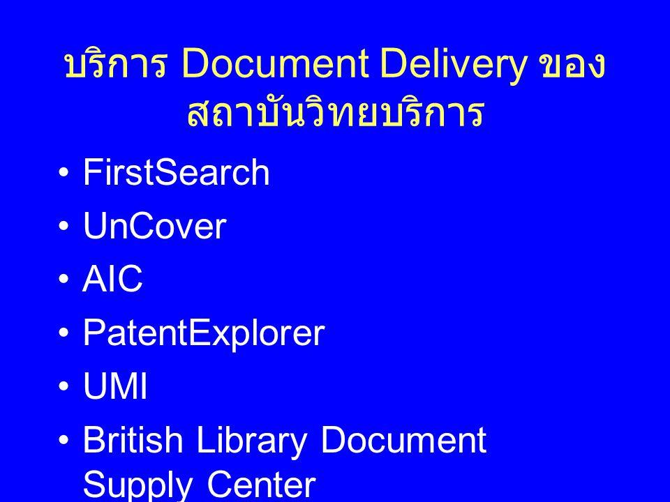 บริการ Document Delivery ของสถาบันวิทยบริการ