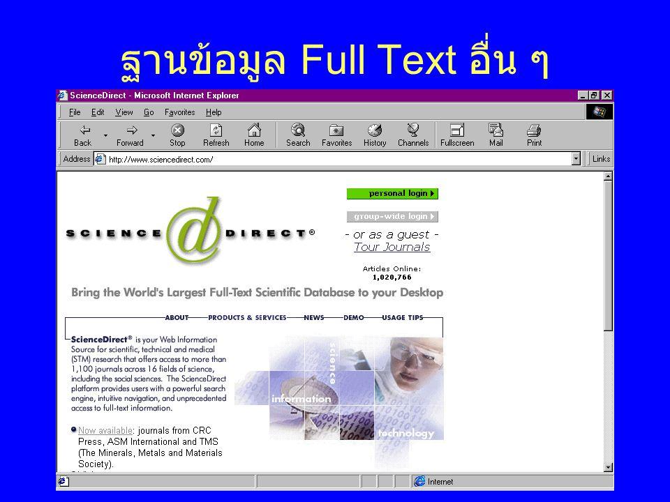 ฐานข้อมูล Full Text อื่น ๆ