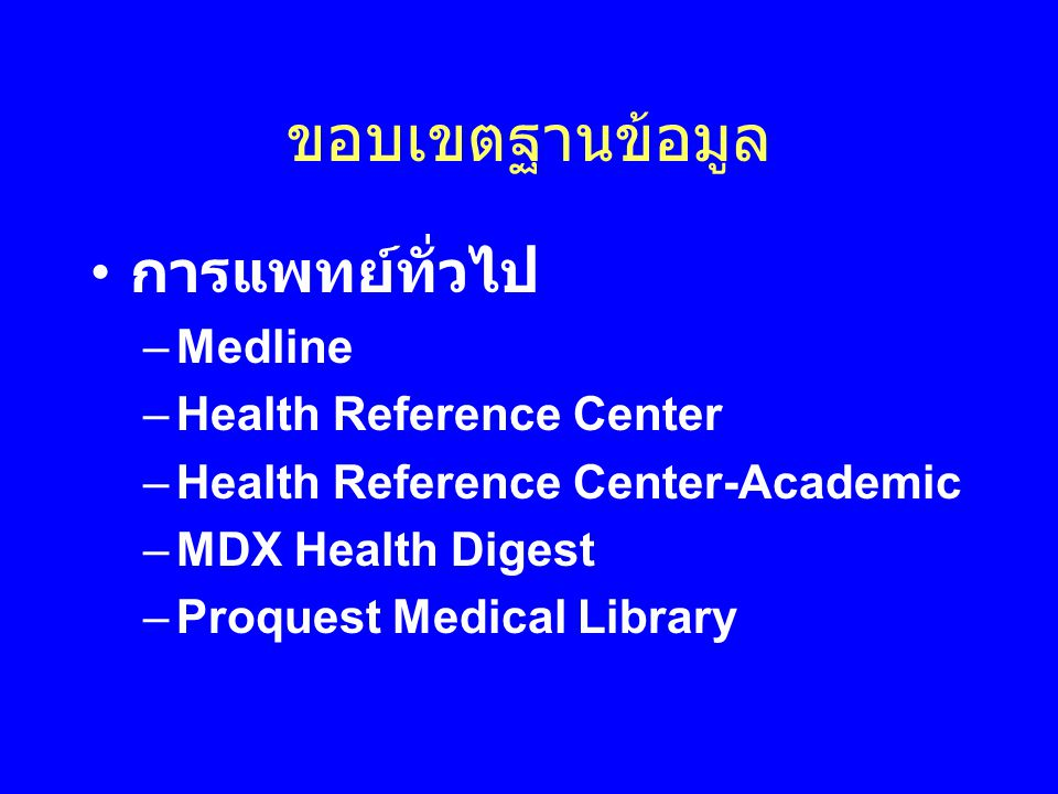 ขอบเขตฐานข้อมูล การแพทย์ทั่วไป Medline Health Reference Center