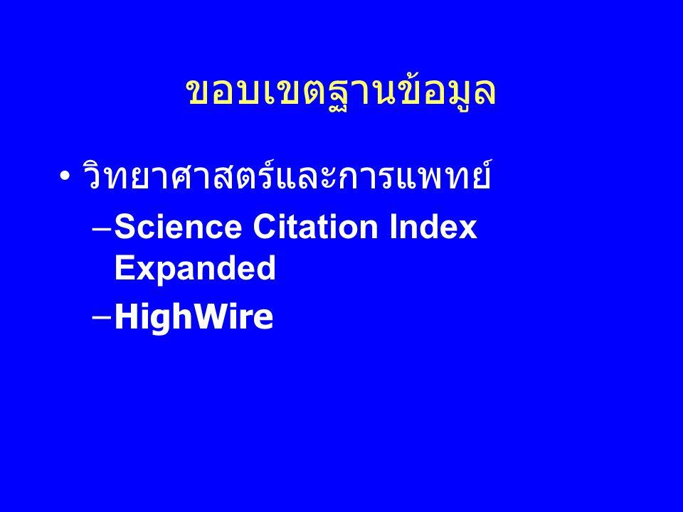 ขอบเขตฐานข้อมูล วิทยาศาสตร์และการแพทย์ Science Citation Index Expanded