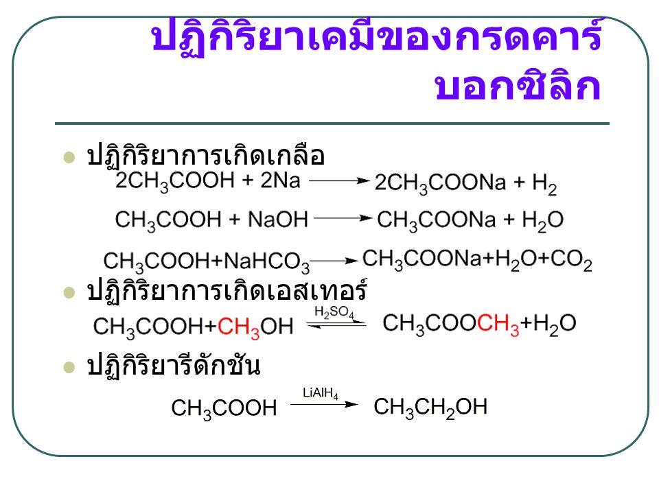 ปฏิกิริยาเคมีของกรดคาร์บอกซิลิก