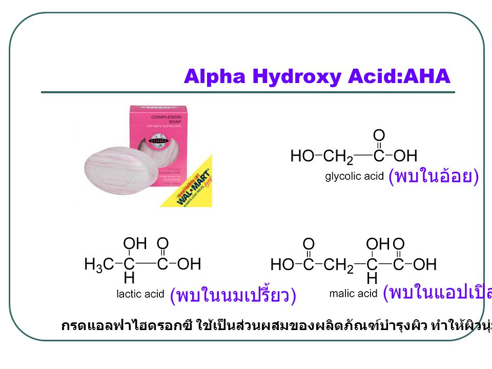 Alpha Hydroxy Acid:AHA