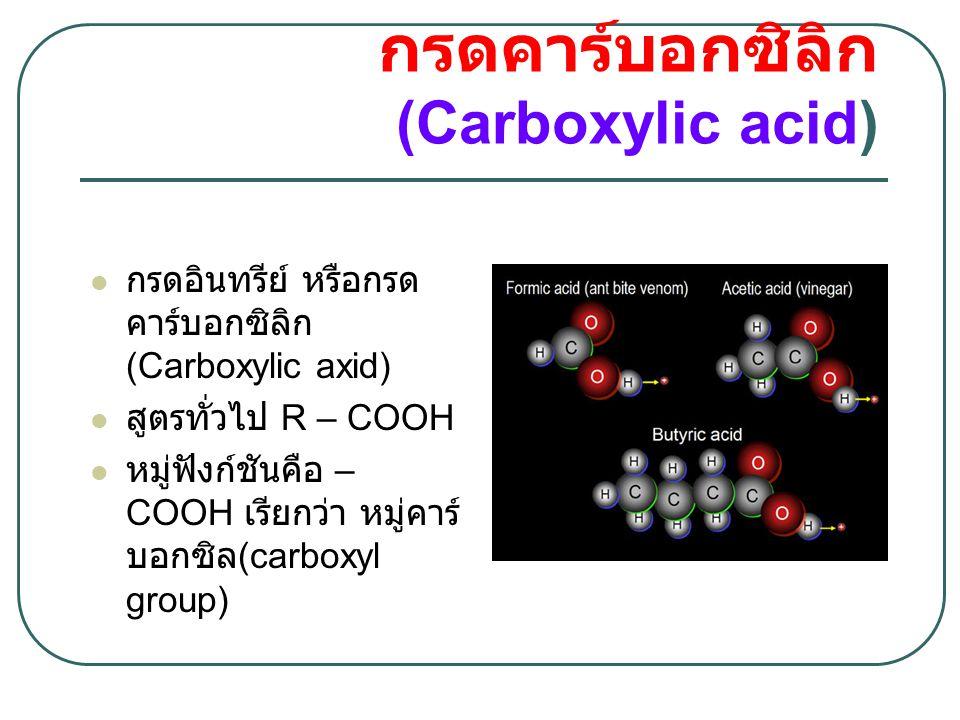 กรดคาร์บอกซิลิก(Carboxylic acid)