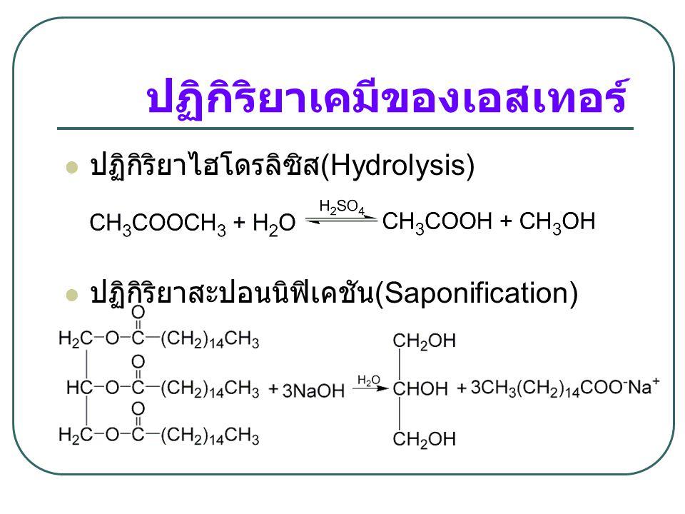 ปฏิกิริยาเคมีของเอสเทอร์