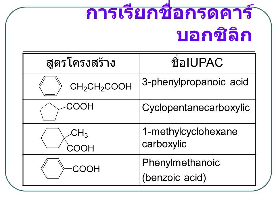 การเรียกชื่อกรดคาร์บอกซิลิก