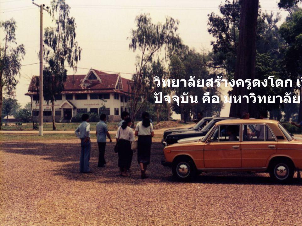 วิทยาลัยสร้างครูดงโดก เวียงจัน