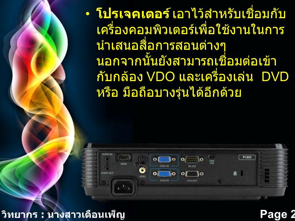 โปรเจคเตอร์ เอาไว้สำหรับเชื่อมกับเครื่องคอมพิวเตอร์เพื่อใช้งานในการนำเสนอสื่อการสอนต่างๆ นอกจากนั้นยังสามารถเชื่อมต่อเข้ากับกล้อง VDO และเครื่องเล่น DVD หรือ มือถือบางรุ่นได้อีกด้วย