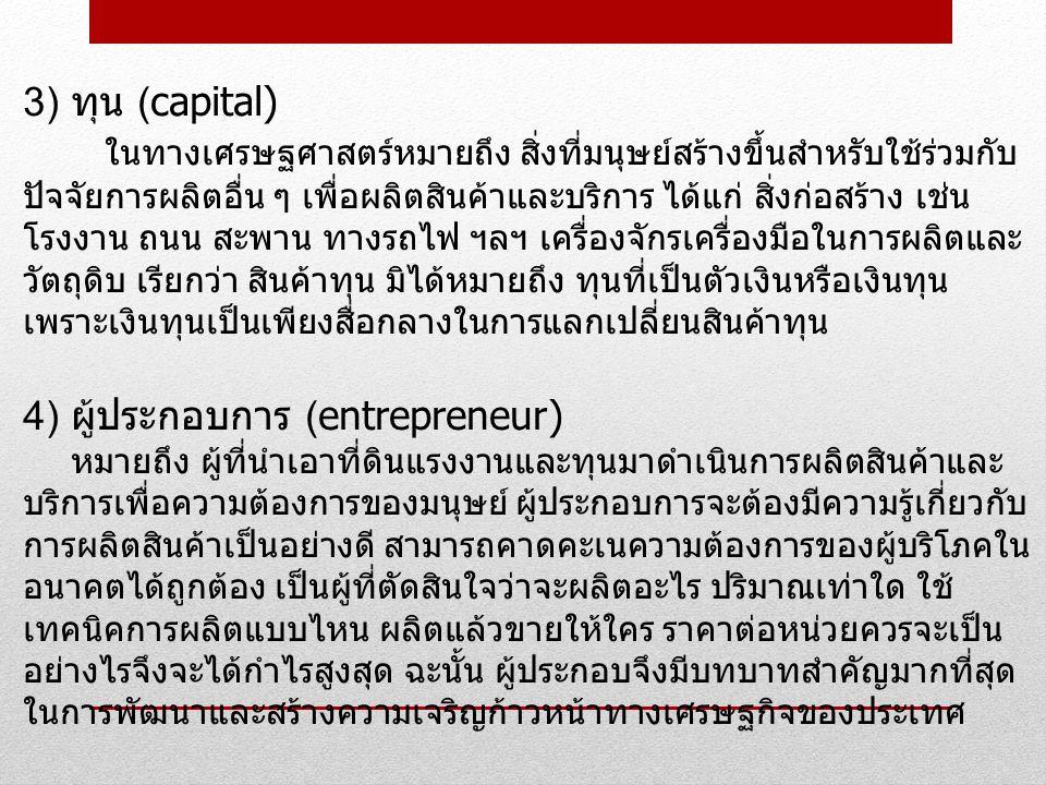 3) ทุน (capital)
