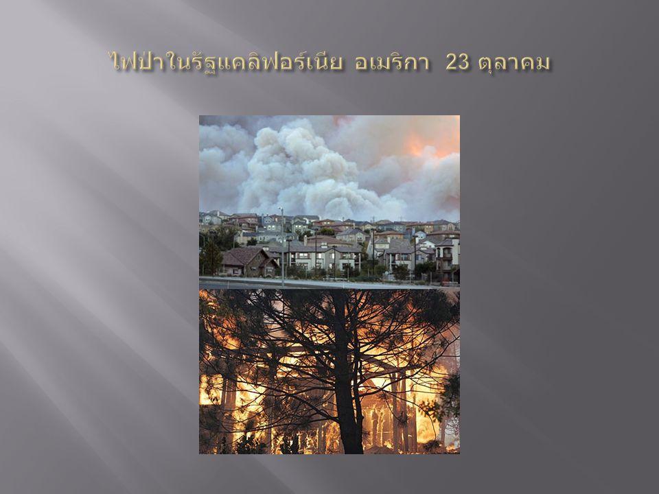 ไฟป่าในรัฐแคลิฟอร์เนีย อเมริกา 23 ตุลาคม
