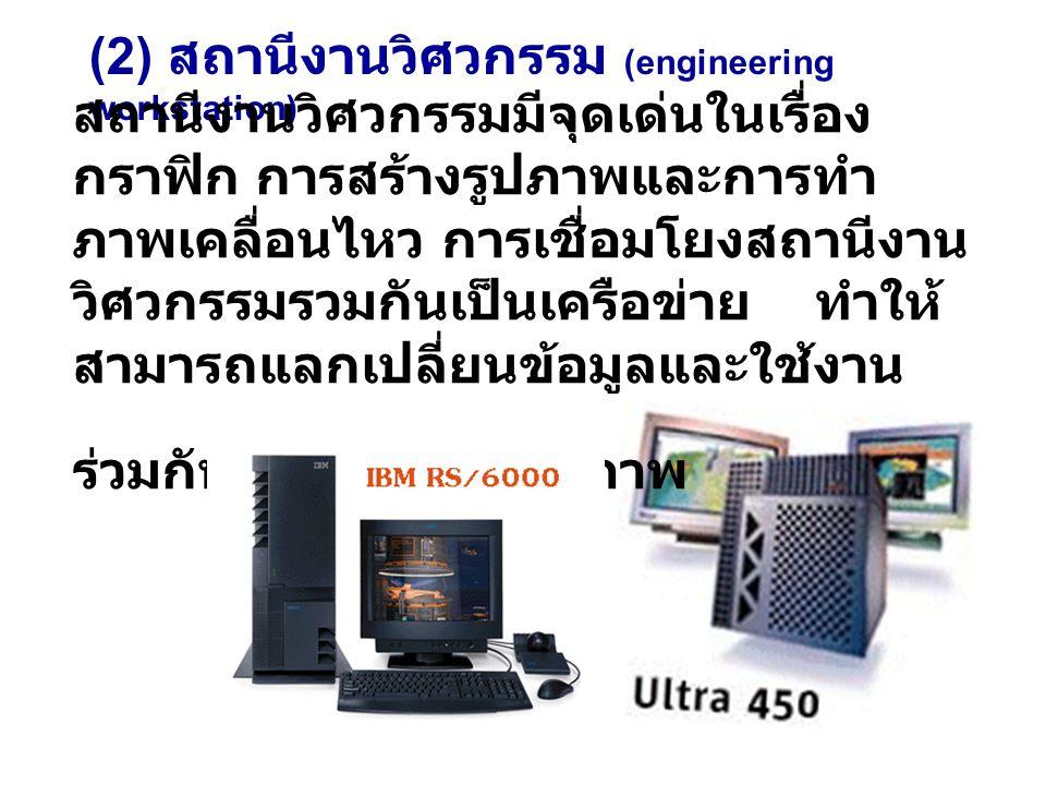 (2) สถานีงานวิศวกรรม (engineering workstation)