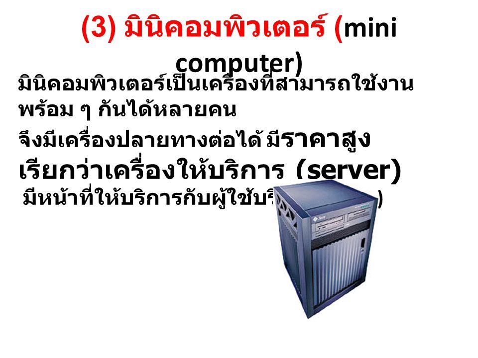 (3) มินิคอมพิวเตอร์ (mini computer)
