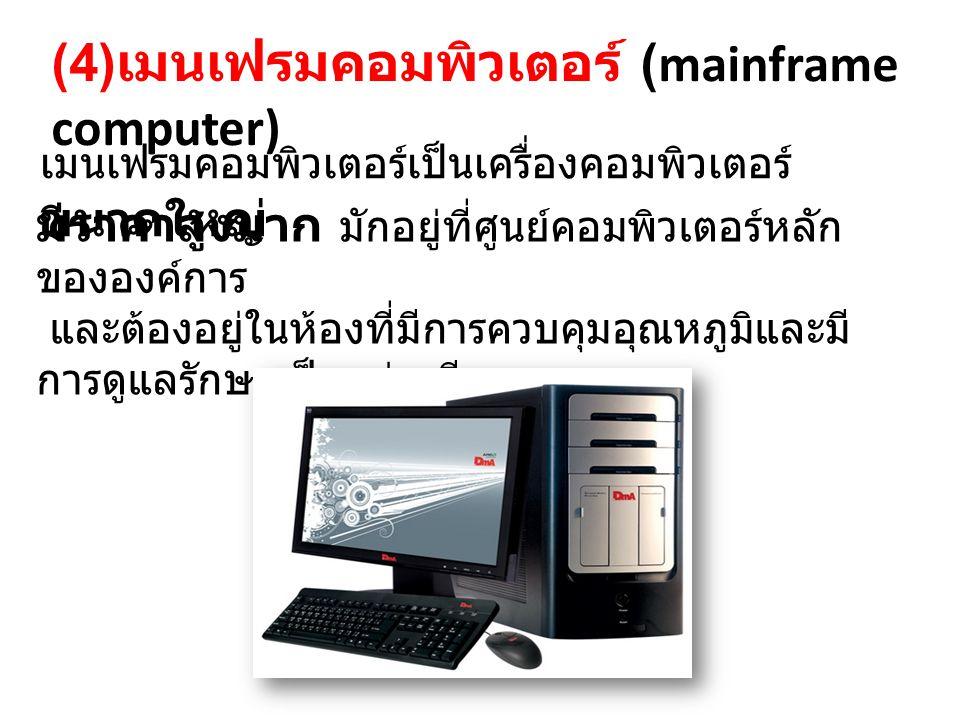 (4)เมนเฟรมคอมพิวเตอร์ (mainframe computer)