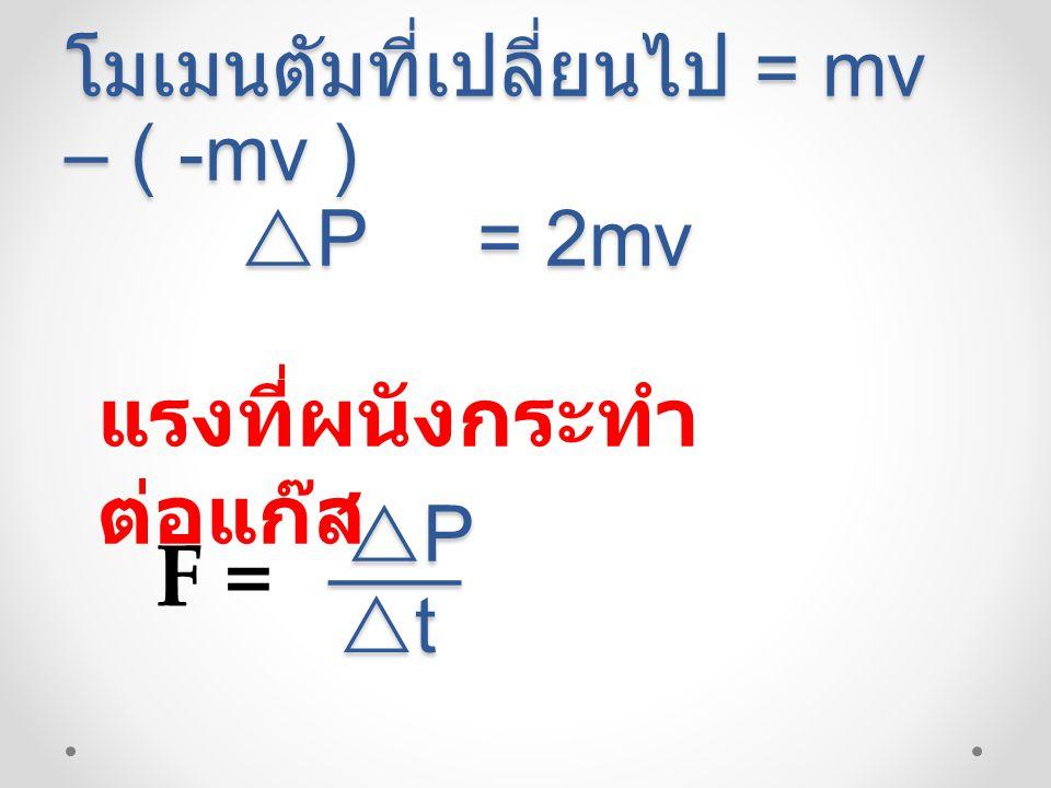 โมเมนตัมที่เปลี่ยนไป = mv – ( -mv ) rP = 2mv