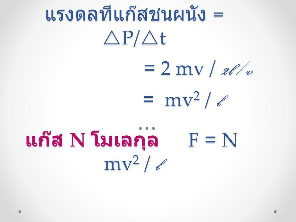 แรงดลทีแก๊สชนผนัง = rP/rt