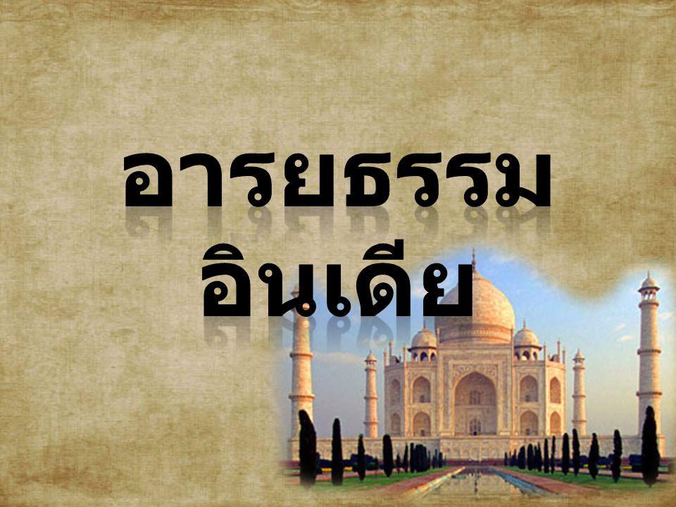 อารยธรรมอินเดีย
