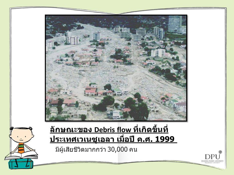 ลักษณะของ Debris flow ที่เกิดขึ้นที่ประเทศเวเนซูเอลา เมื่อปี ค.ศ. 1999