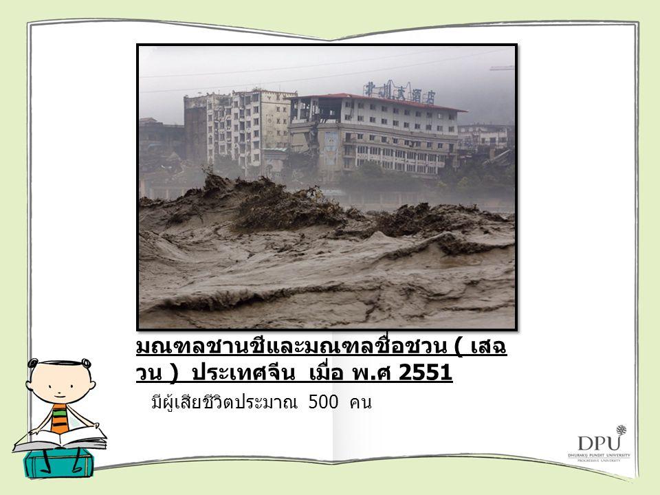 แผ่นดินถล่ม 2 ครั้ง ที่หมู่บ้านในมณฑลชานชีและมณฑลชื่อชวน ( เสฉวน ) ประเทศจีน เมื่อ พ.ศ 2551