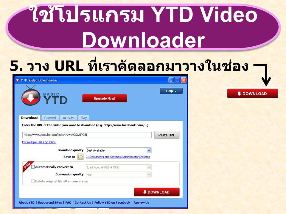 ใช้โปรแกรม YTD Video Downloader