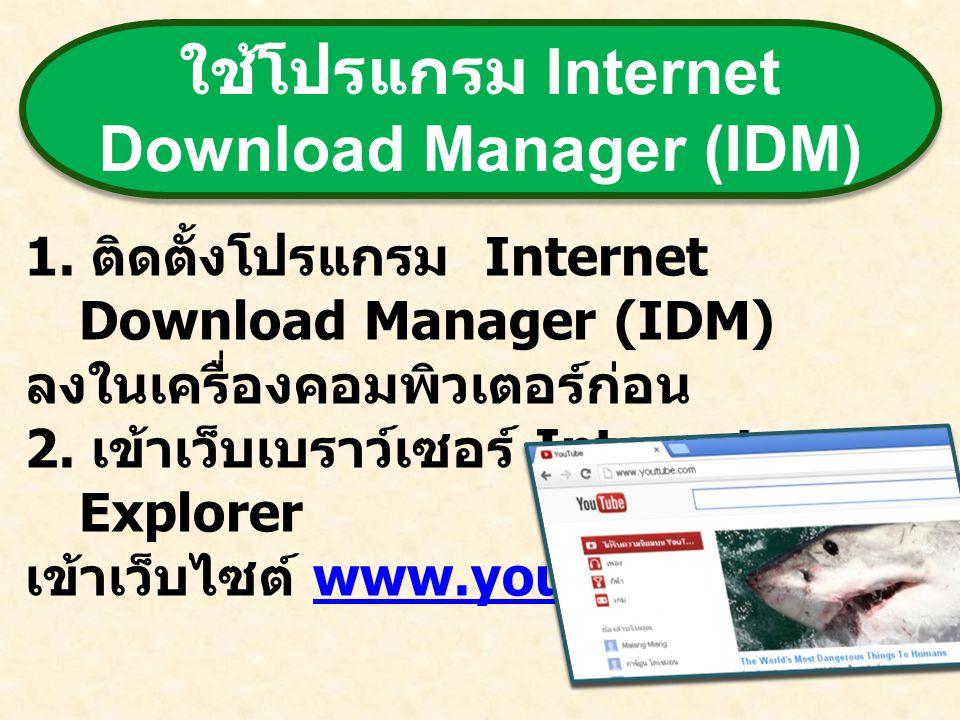 ใช้โปรแกรม Internet Download Manager (IDM)