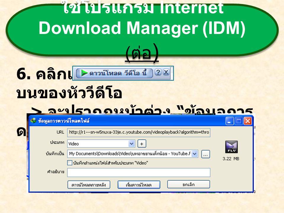 ใช้โปรแกรม Internet Download Manager (IDM) (ต่อ)