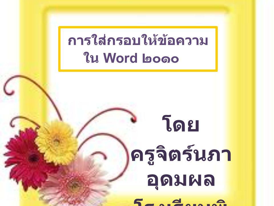 การใส่กรอบให้ข้อความ ใน Word ๒๐๑๐