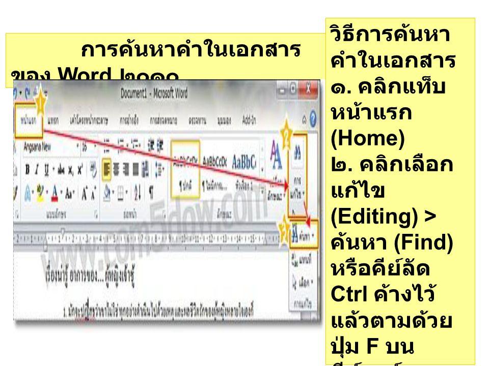 วิธีการค้นหาคำในเอกสาร