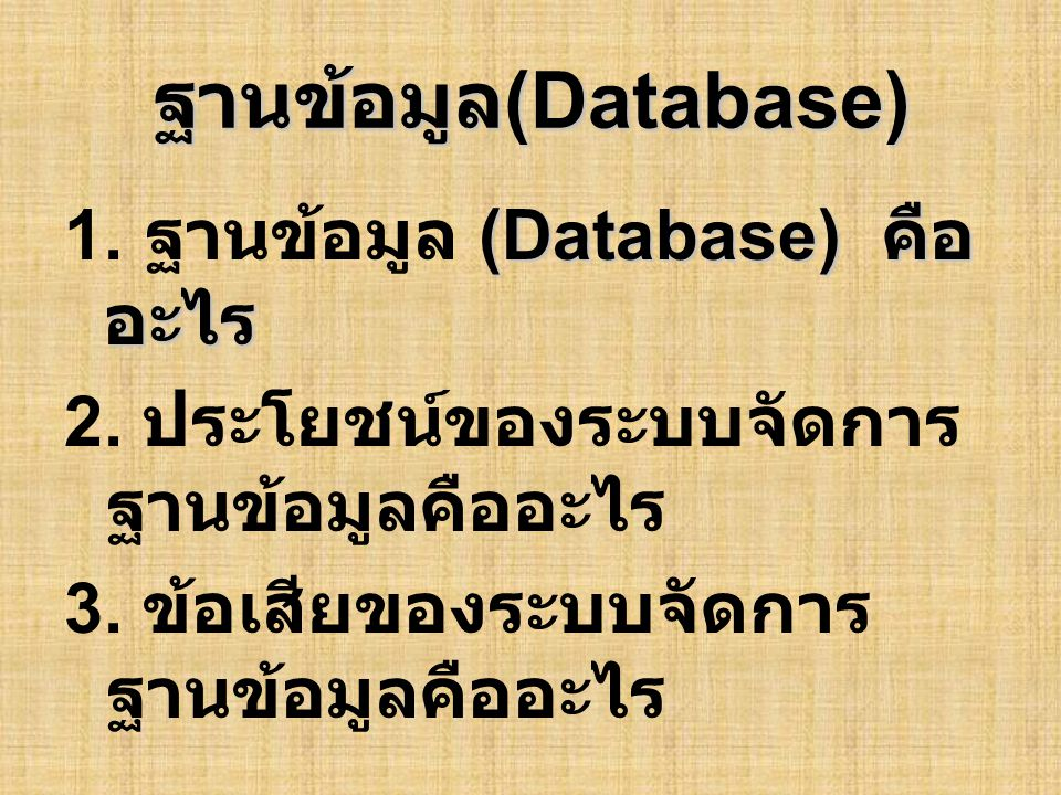 ฐานข้อมูล(Database) 1. ฐานข้อมูล (Database) คืออะไร 2.
