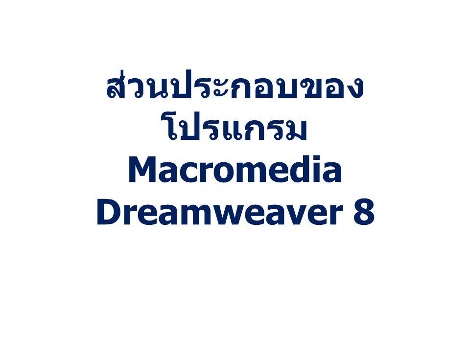 ส่วนประกอบของโปรแกรม Macromedia Dreamweaver 8