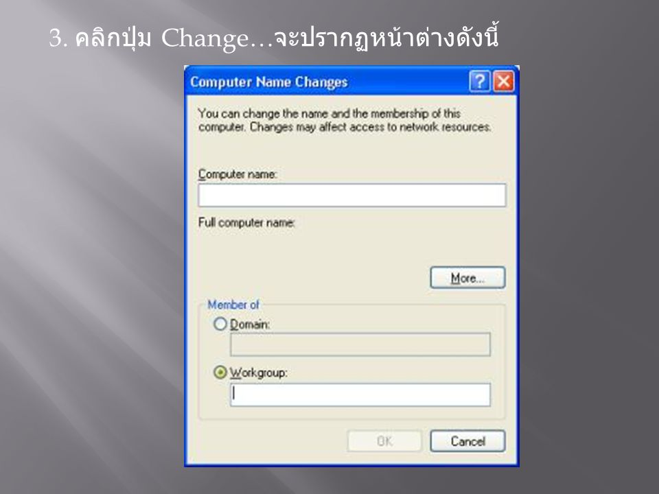 3. คลิกปุ่ม Change…จะปรากฏหน้าต่างดังนี้