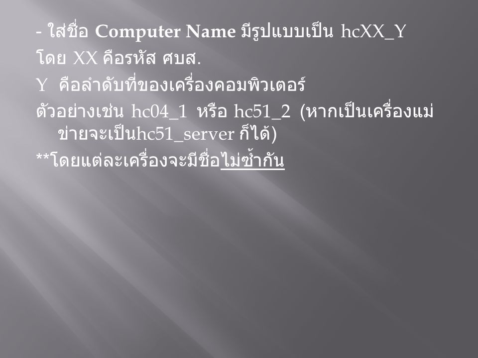 - ใส่ชื่อ Computer Name มีรูปแบบเป็น hcXX_Y โดย XX คือรหัส ศบส