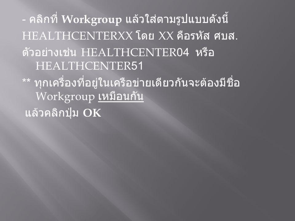 - คลิกที่ Workgroup แล้วใส่ตามรูปแบบดังนี้ HEALTHCENTERXX โดย XX คือรหัส ศบส.