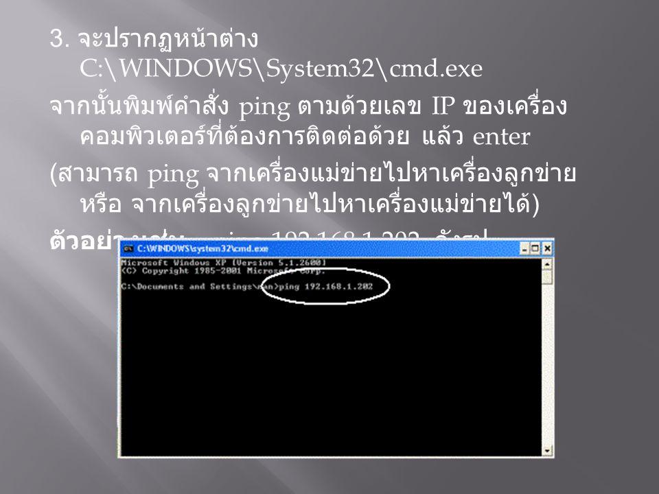 3. จะปรากฏหน้าต่าง C:\WINDOWS\System32\cmd